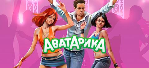 Аватарика